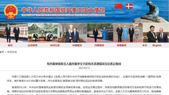 中国驻丹麦使馆发言人驳斥丹麦外交大臣涉港错误言论