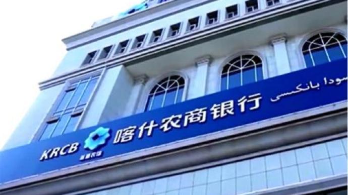 首家新三板挂牌农商行喀什银行迎来新行长,任职资格曾被否