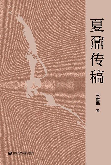 《夏鼐传稿》,王世民著,社会科学文献出版社,2020年6月版
