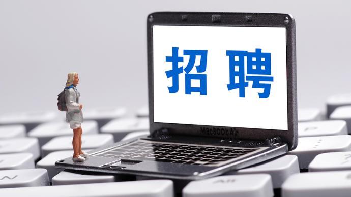 """马上评丨招聘平台不能再当""""简历贩子""""了"""