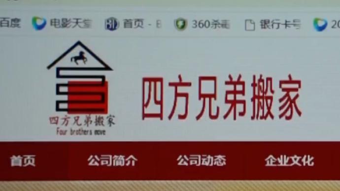 北京四方兄弟搬家公司被提起公诉:强迫交易,涉案超13万