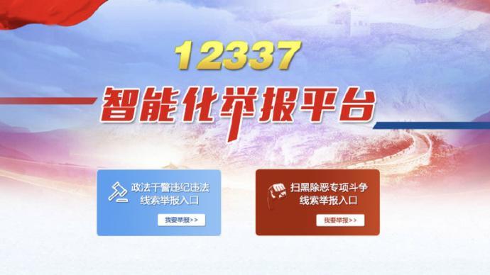 """""""政法干警违纪违法举报平台12337""""正式上线"""
