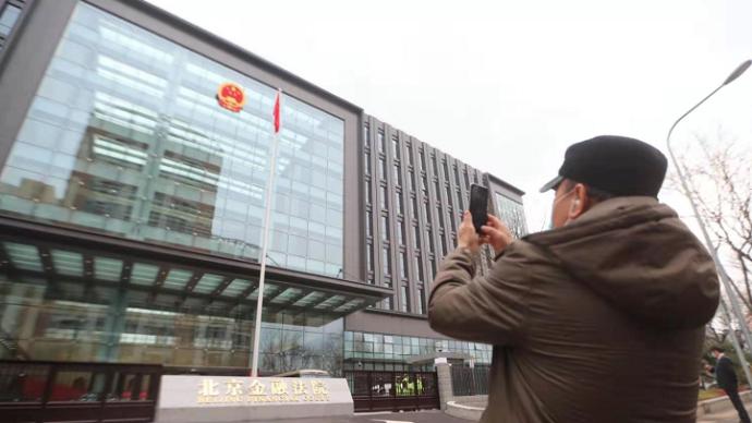 北京金融法院成立,首案受理一起证券虚假陈述责任纠纷