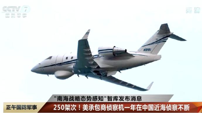 视频|美侦察机一年在中国近海侦察250架次