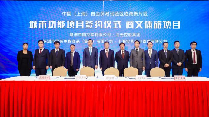 临港新片区签约落地12个城市功能性项目,投资超185亿元