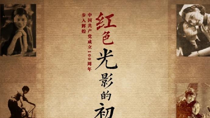 《风云儿女》《渔光曲》……左联电影主题影展3月26日开幕