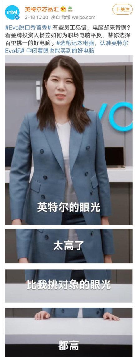 杨笠此前代言英特尔的广告。 微博截图