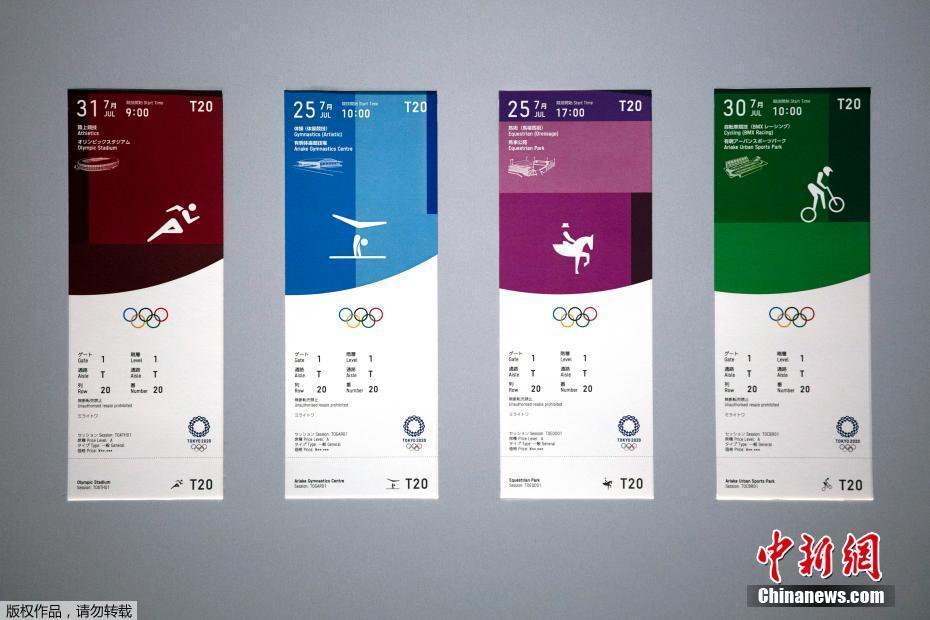 资料图:东京奥运会的门票设计样式。