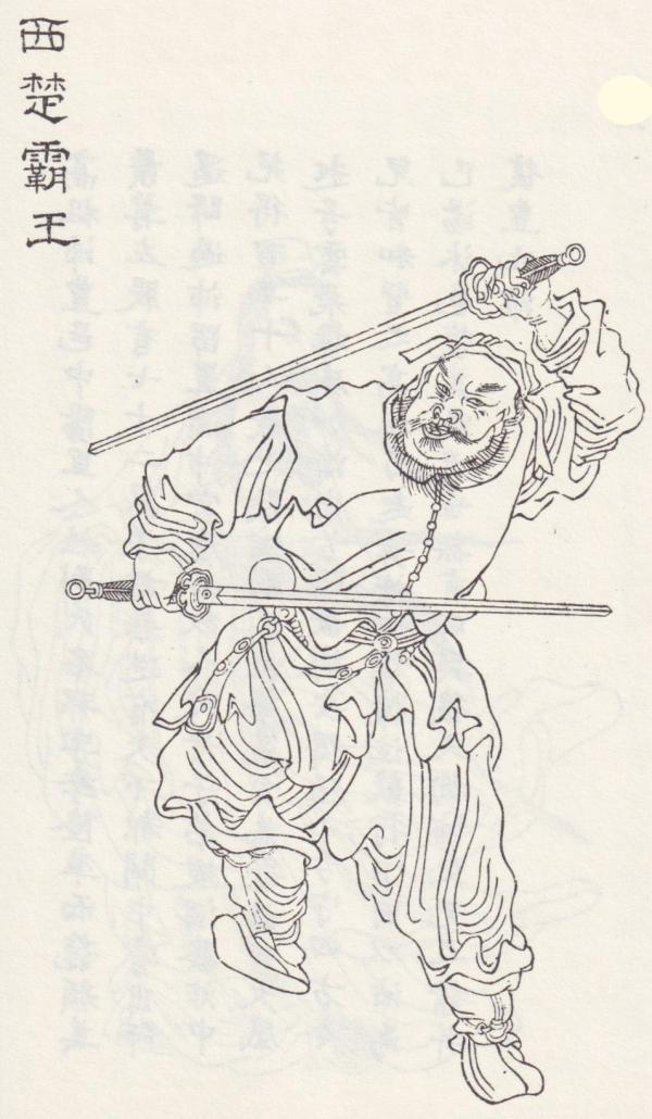 """《晚笑堂画传》中的""""西楚霸王"""""""