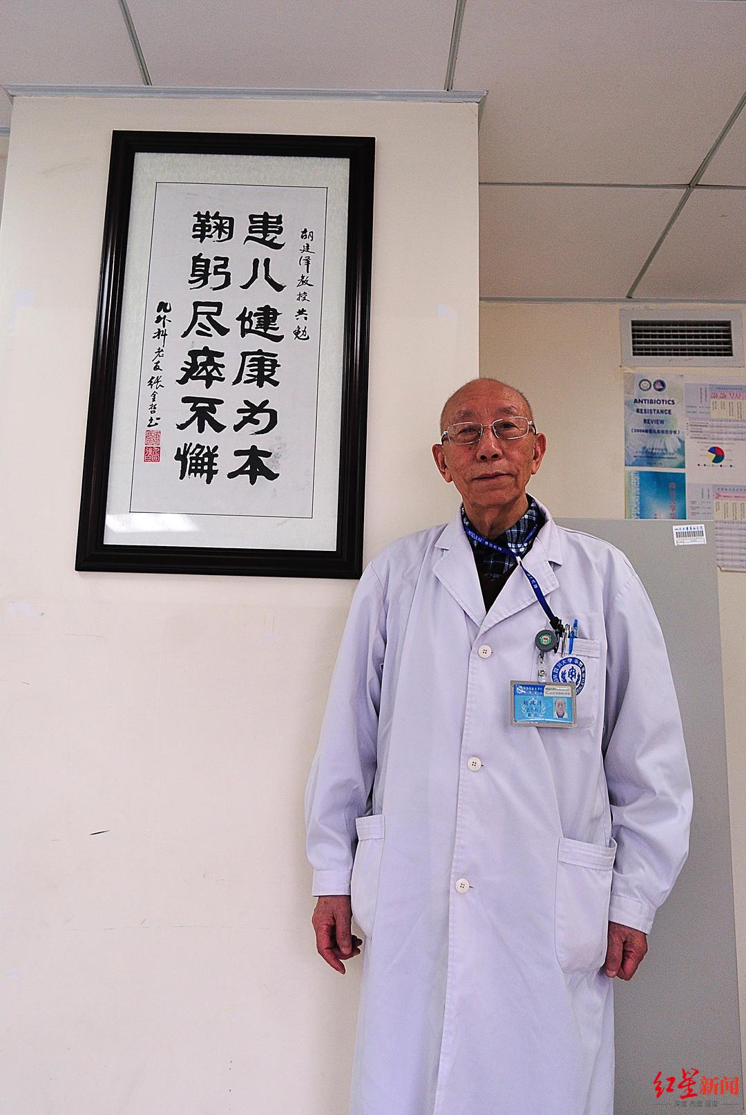 胡廷泽教授