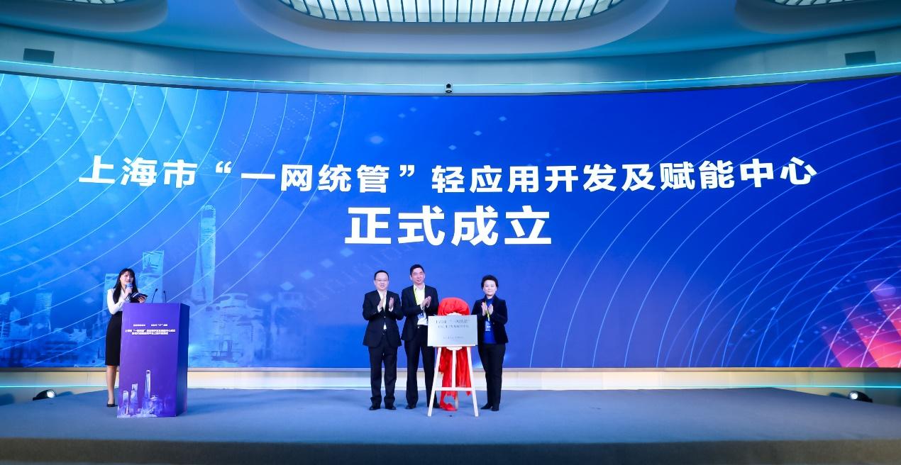 """上海""""一网统管""""轻应用开发及赋能中心授牌成立。 本文图片均为 受访者 供图"""