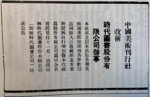中国美术刊行社改称时代图书股份有限公司启事,刊于《论语》第三十期,1933年12月1日出版,上海书店影印