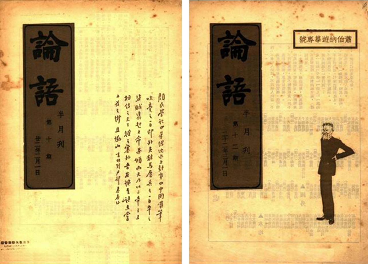 《论语》半月刊第十期、第十二期封面