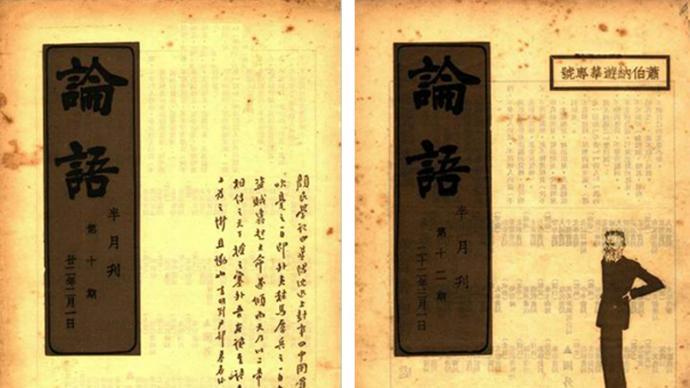 姚喆 《论语》杂志的发起与初期出版