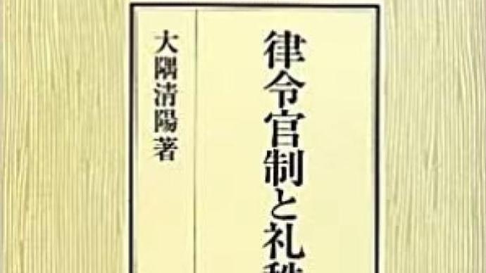 东京读书记︱都是律令制国家吗?中日怎么不一样呢?