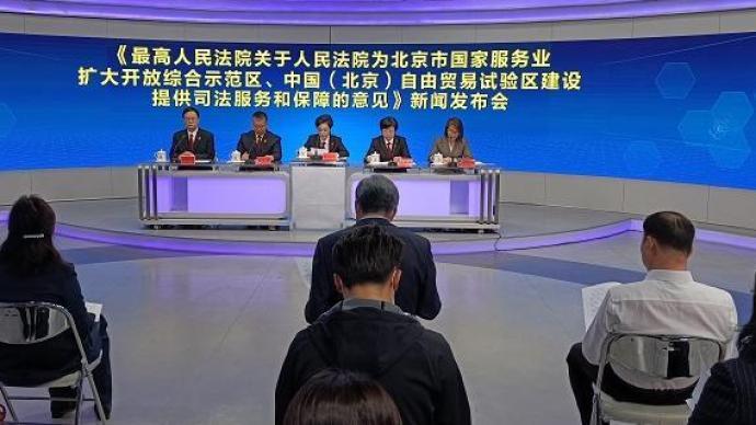 """最高法发布26条具体举措,保障北京""""两区""""建设"""