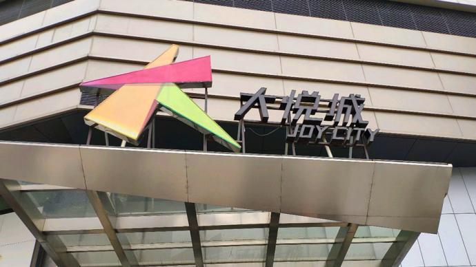 大悅城去年簽約額201億元,毛利率下降16.9個百分點