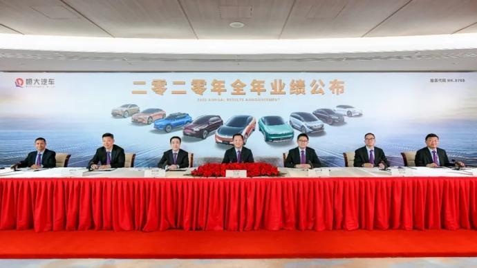 恒大汽車從5名投資者處收到210億港元,并將向其增發新股