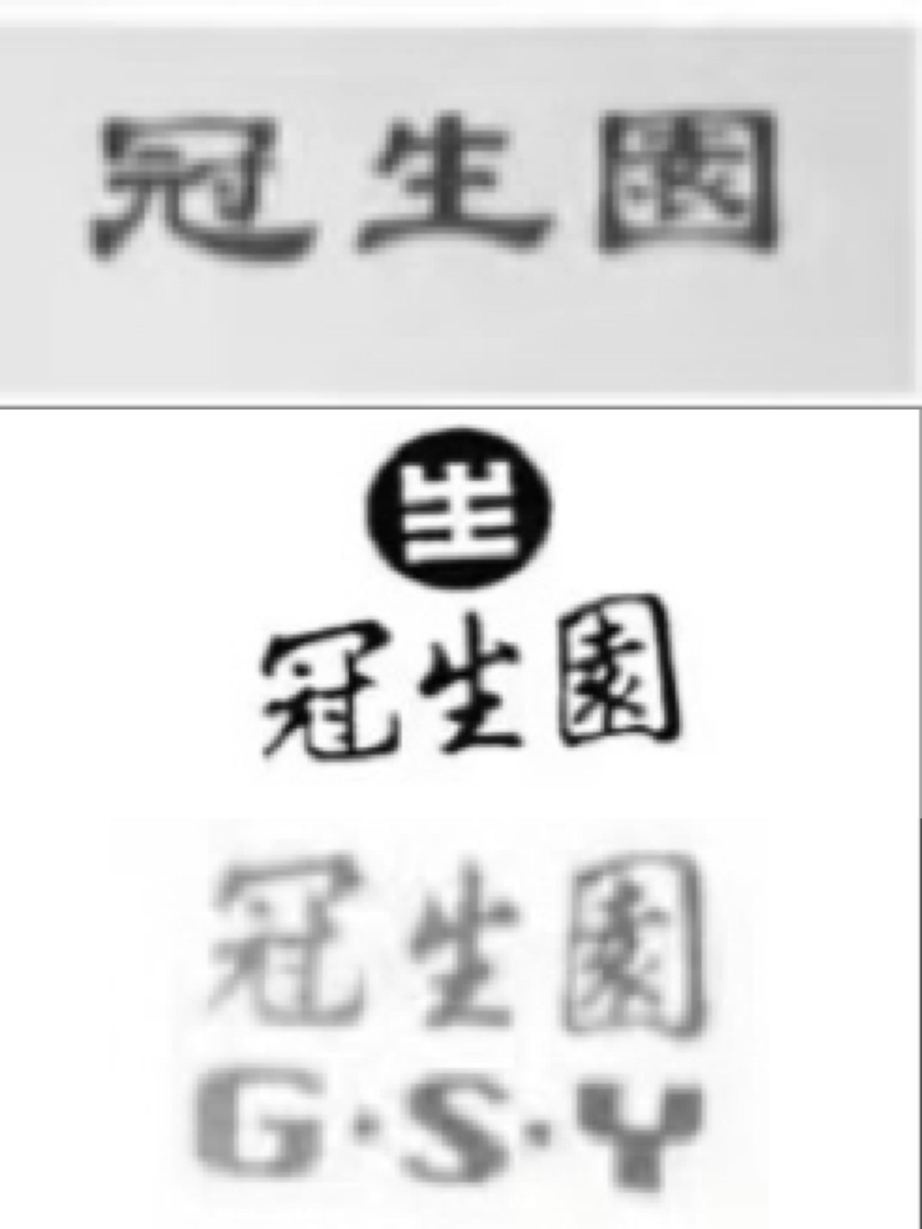 三张涉案图片商标 图片来自上海知识产权法院
