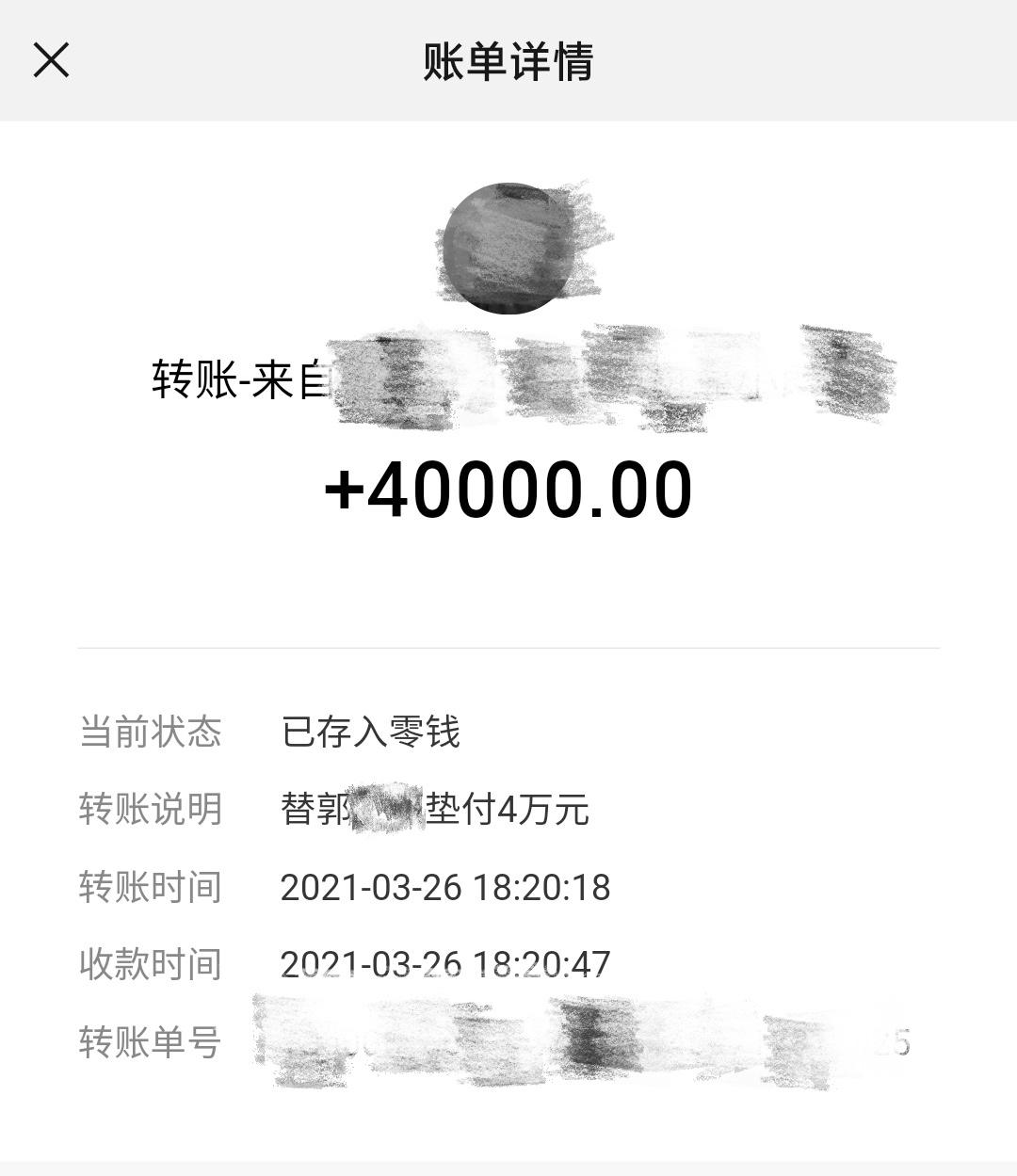淡先生收到4万元退款