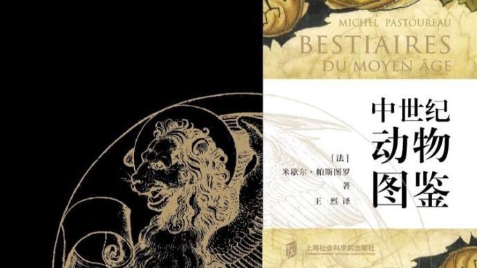 李公明 一周书记:动物图像中的……中世纪与历史图像学研究