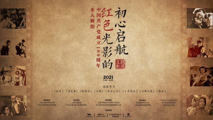 左聯電影展映月在滬開幕:重溫左翼電影,傳承紅色基因