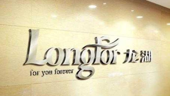 龍湖集團:今年銷售目標3100億元,租金收入目標85億元