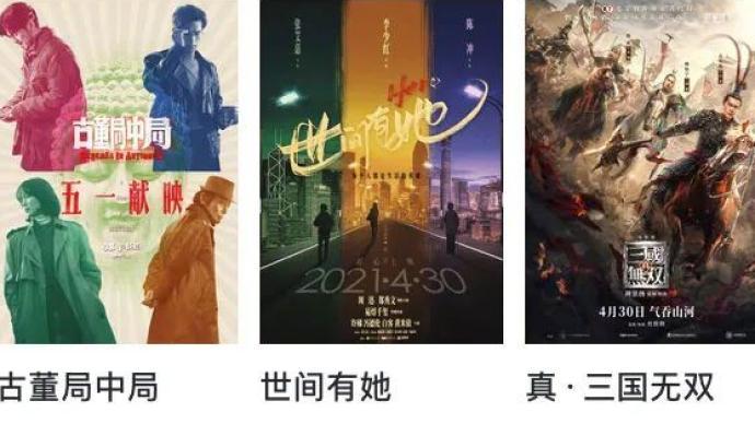 《古董局中局》等10部電影定檔五一,競爭激烈堪比春節檔