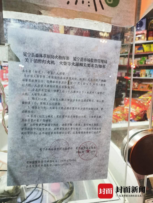 商家门口张贴的相关公告。
