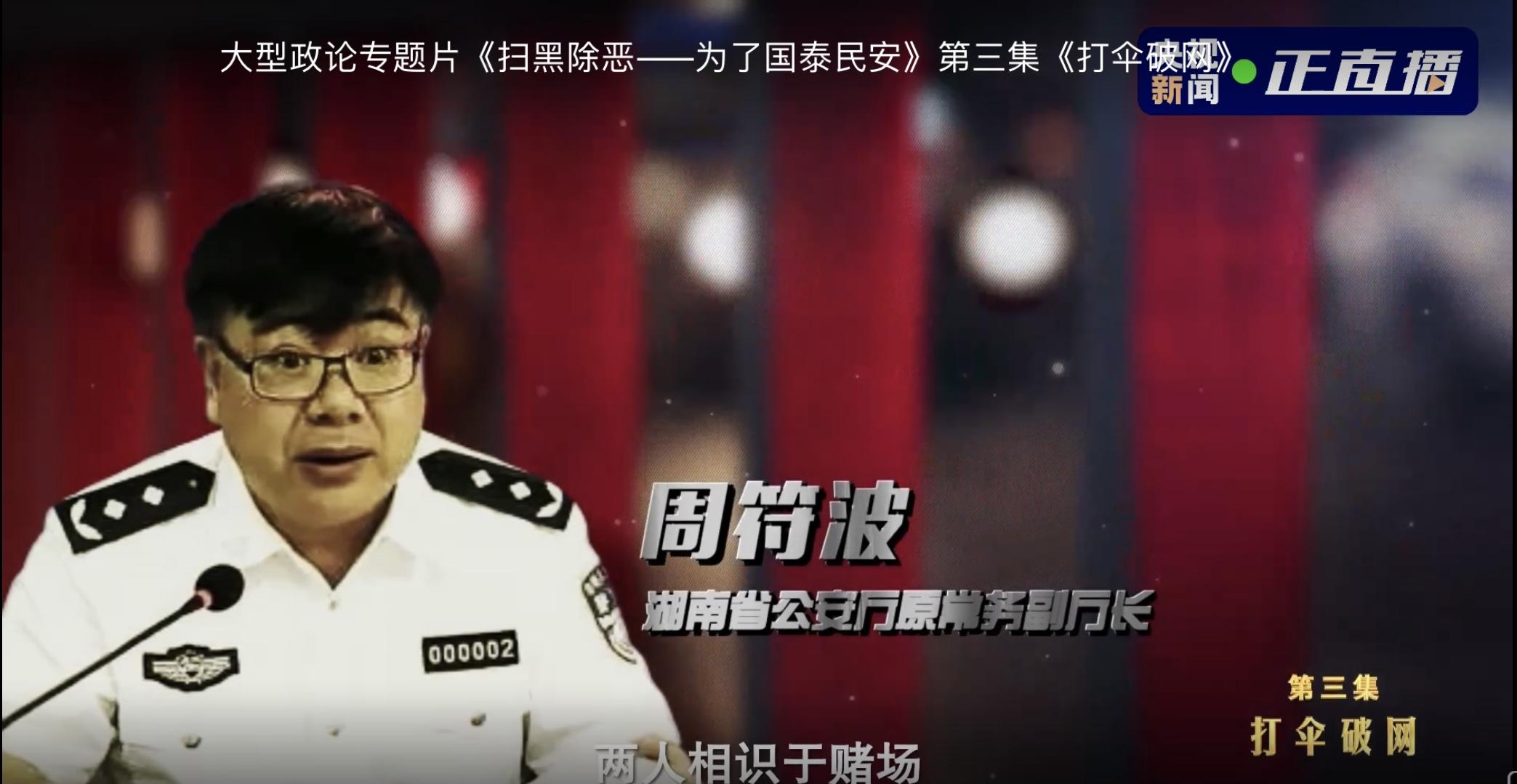 湖南省公安厅原常务副厅周符波。专题片视频截图