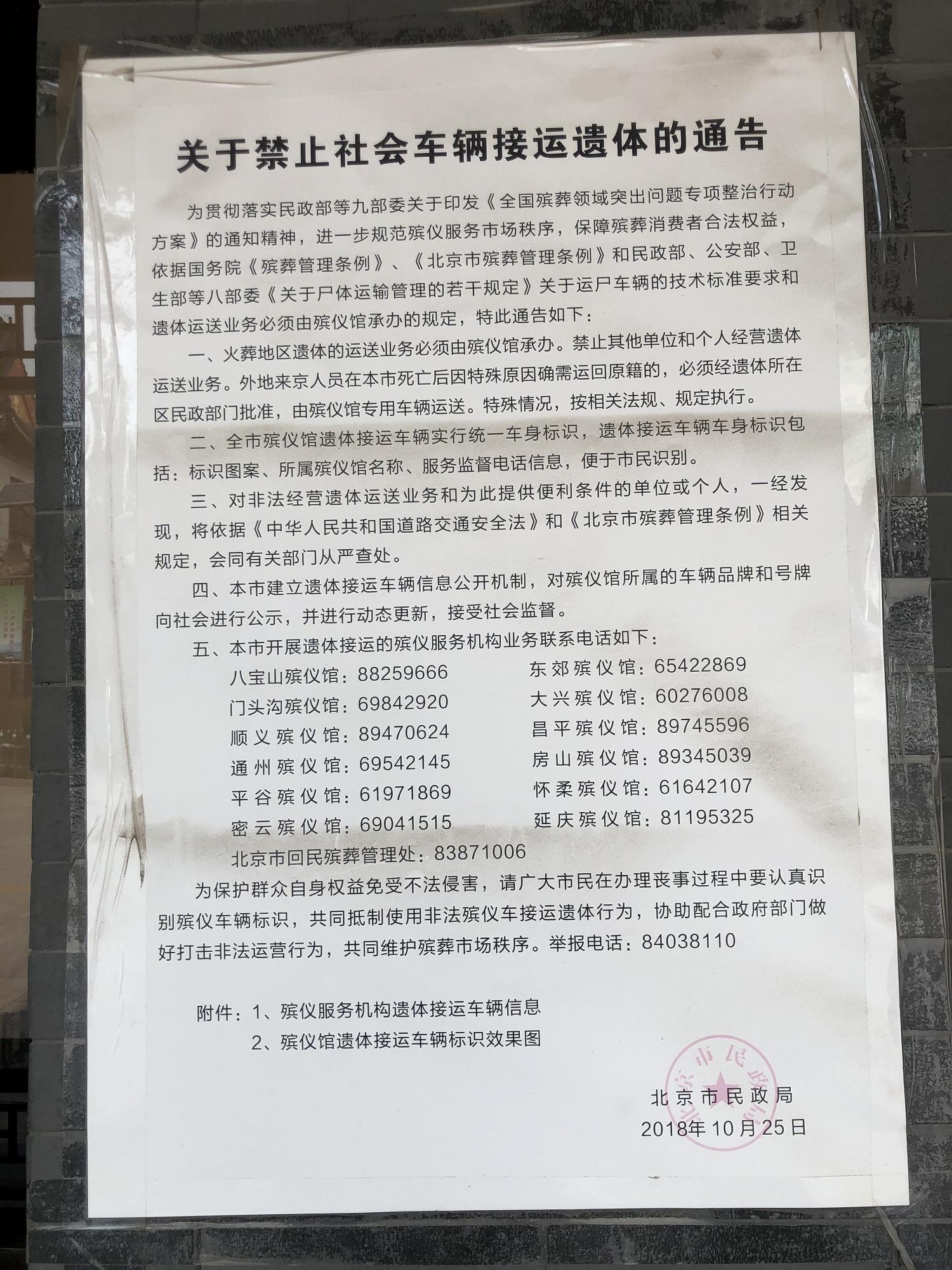 在殡仪馆张贴的通告