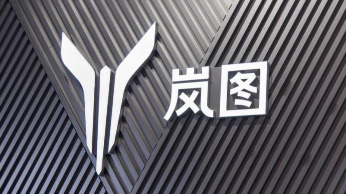 嵐圖汽車五城六店率先開業,首款量產車預計第三季度批量交付