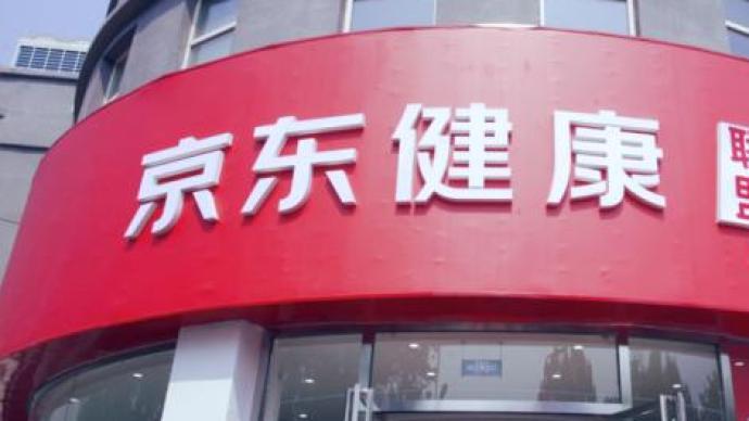 京東健康去年凈利潤翻番至7.5億元,年活躍用戶凈增三千萬