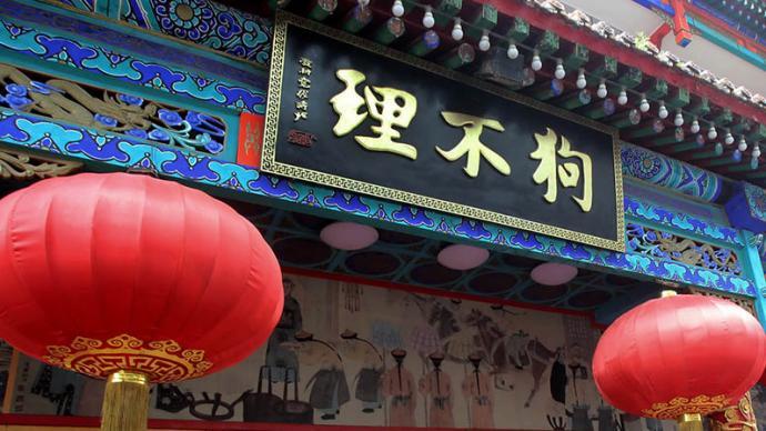 """媒體:退出北京市場?""""狗不理""""是如何變成""""人不理""""的"""