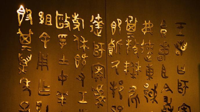 重構三千多年前的漢語:為何重構?如何重構?