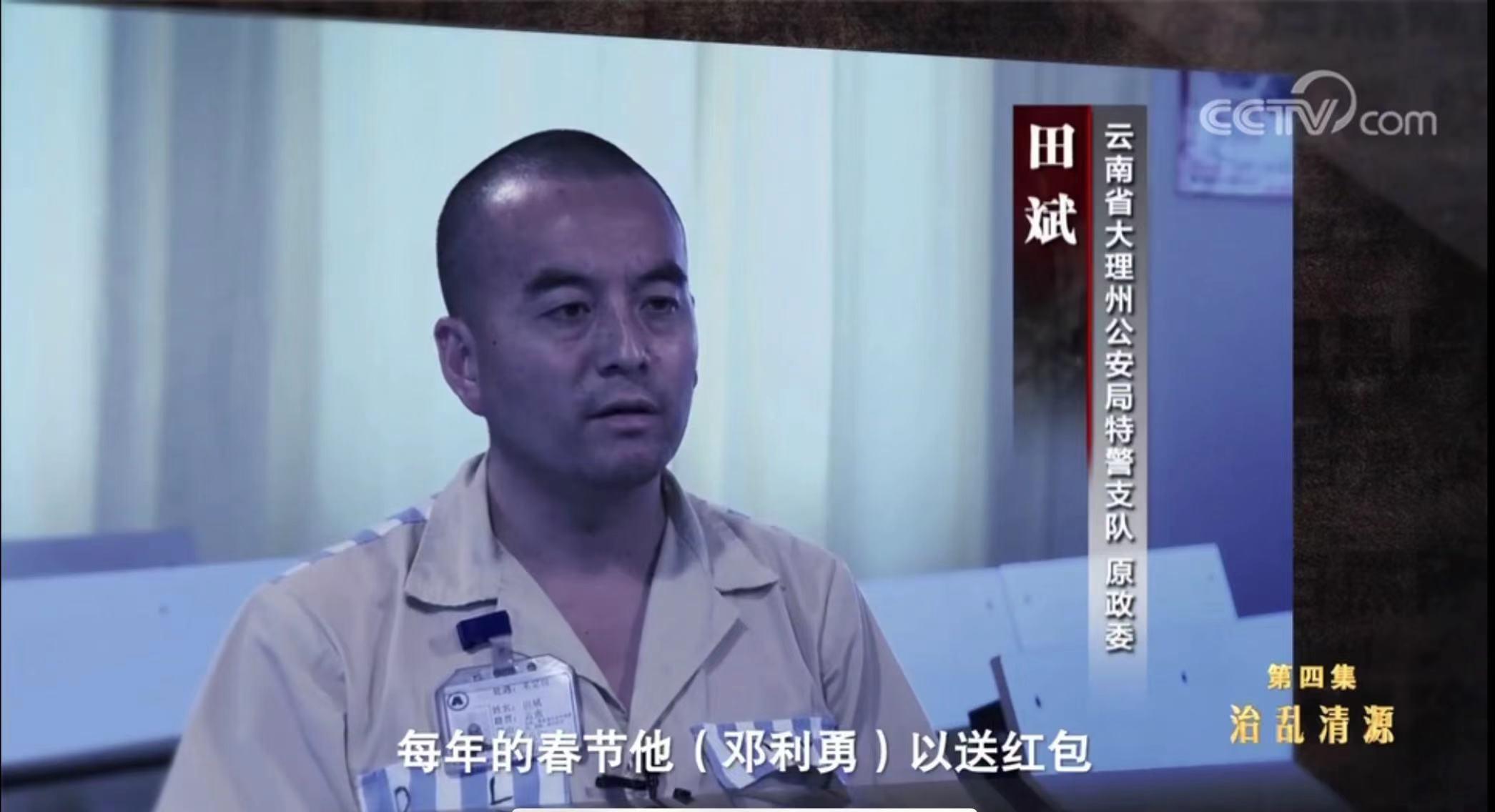云南省大理州公安局特警支队原政委田斌。专题片视频截图