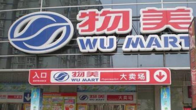 物美超市和麥德龍中國擬打包赴港上市,張文中出任董事長