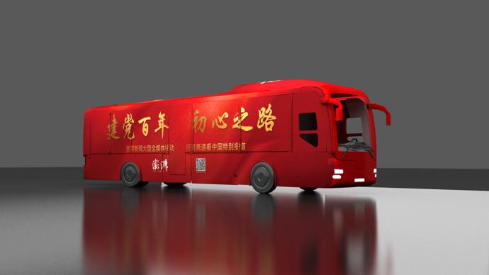 澎湃紅色大巴全國巡展發車:看老電影玩互動,沉浸體驗百年黨史