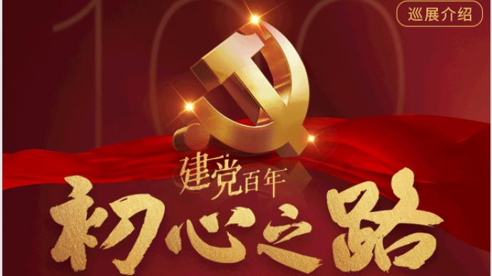 """澎湃新聞""""建黨百年 初心之路""""全國巡展發車,點擊查看行程"""