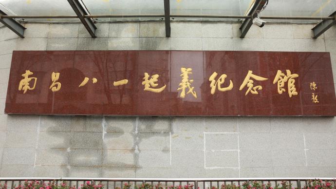 澎湃新聞紅色大巴明日走進英雄城南昌:重溫八一起義燃情歲月