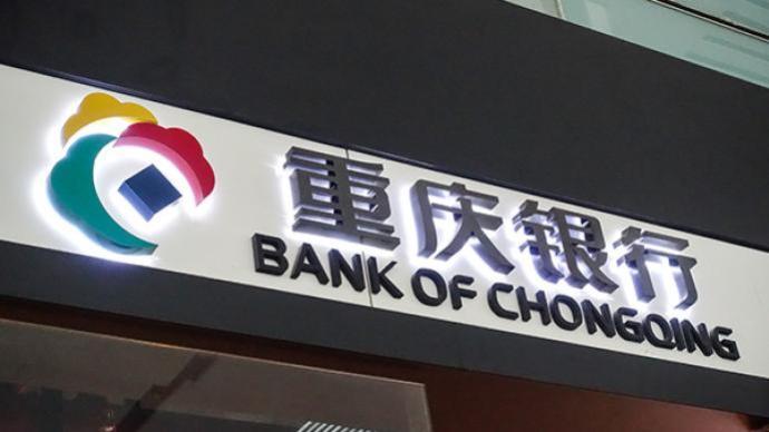 重慶銀行去年凈利潤增5.1%,不良率1.27%與上年持平