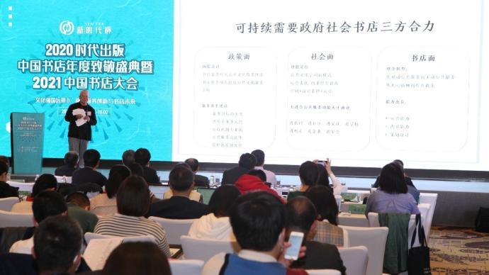 2021中国书店大会:去年中国新开书店是关闭的2.6倍