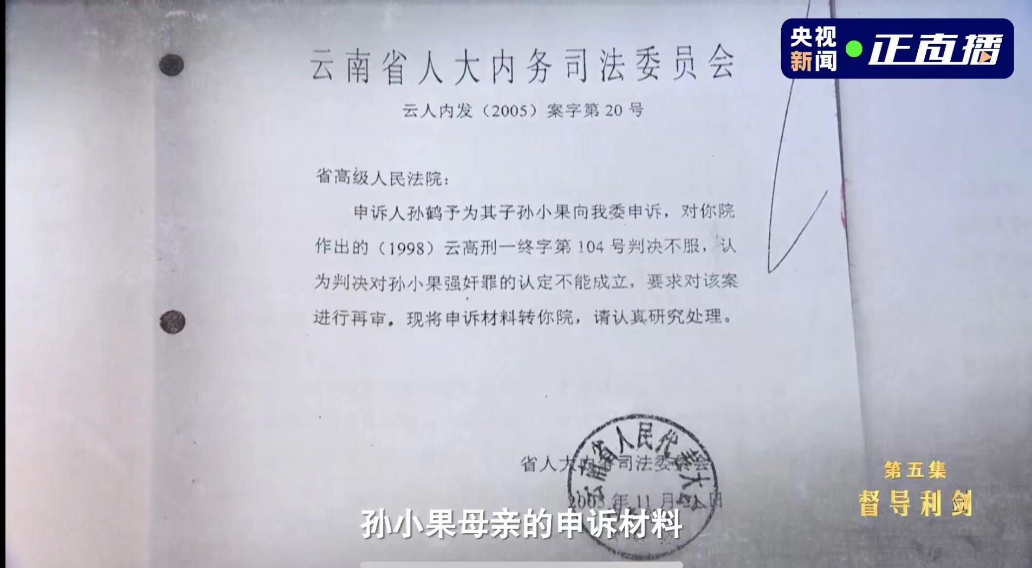 云南省人大常委会委员内务司法委员会将申诉材料转发云南省高院