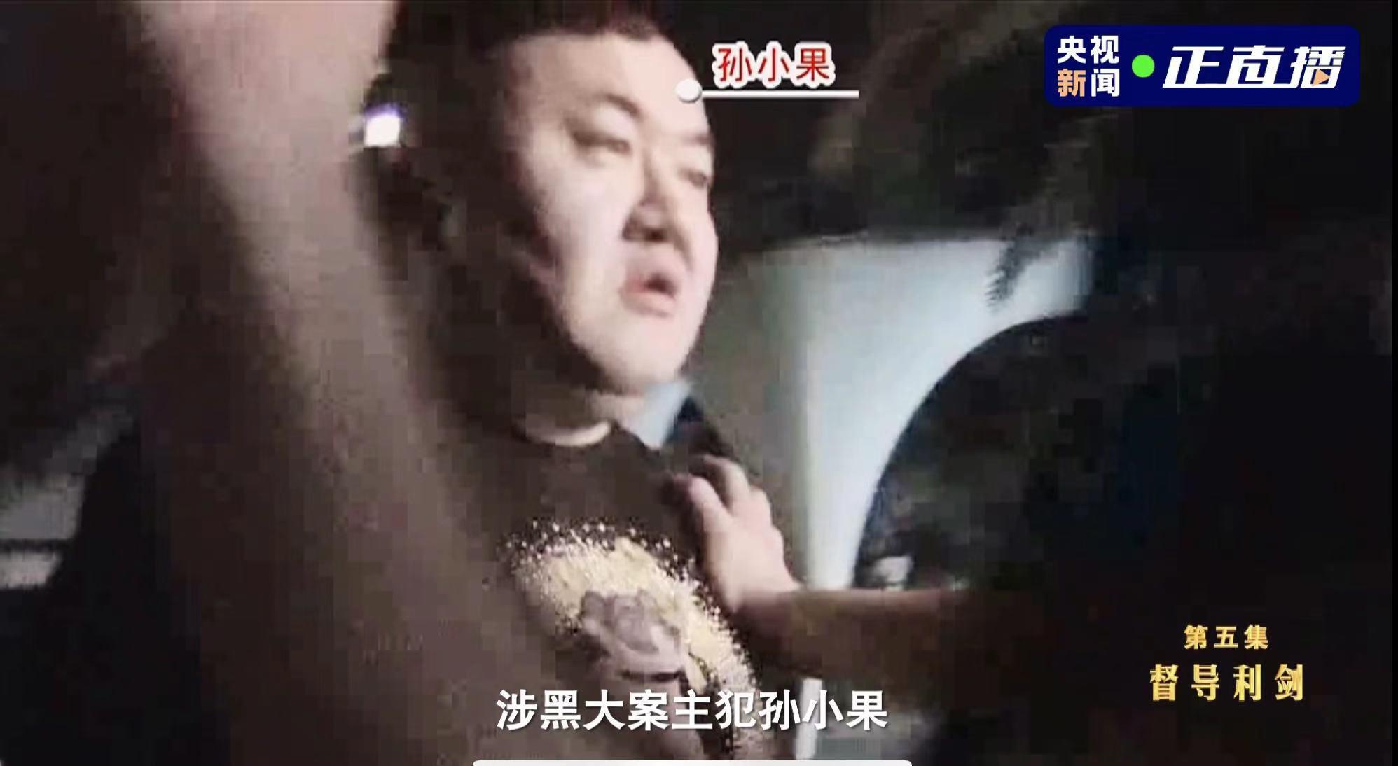 孙小果出狱后行凶时的画面。本文图片均为专题片视频截图