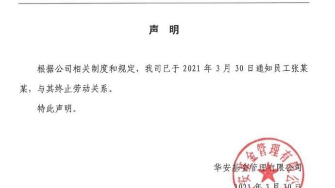 華安基金聲明:已與在社交平臺發布不當言論員工終止勞動關系