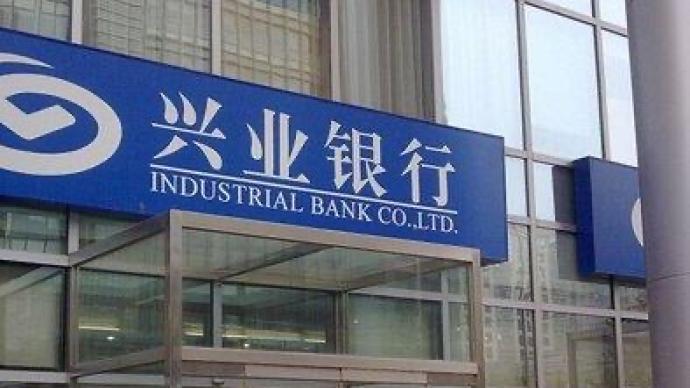 興業銀行去年凈利666億增長1.15%,不良率1.25%