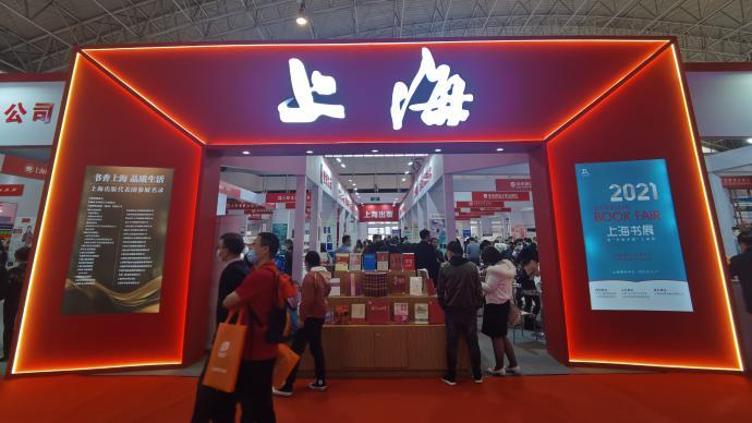上海展團亮相2021北京圖書訂貨會