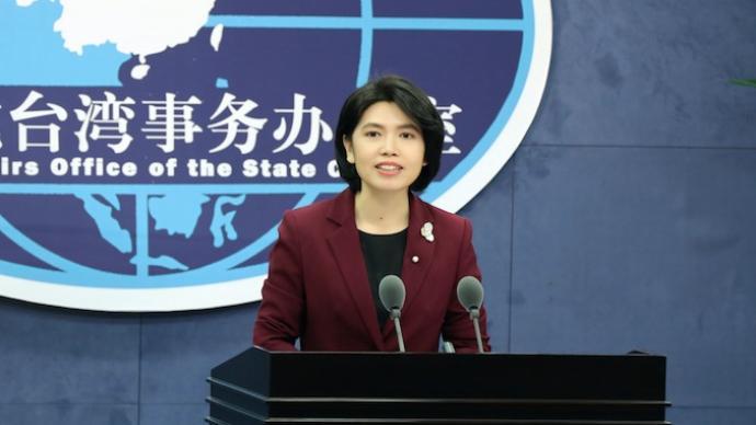 國臺辦:臺灣單方面限制兩岸往來,這些不人道的做法要取消