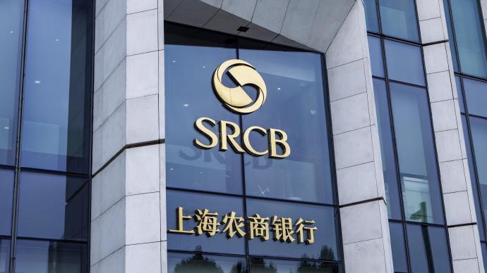 上海農商銀行妙境支行原行長金榮重涉嫌嚴重違法接受監察調查