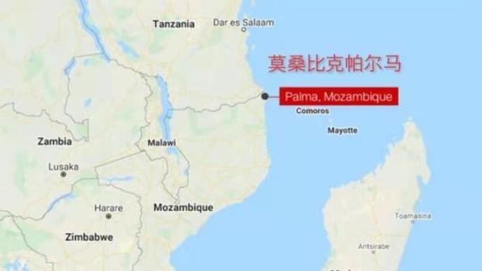 極端分子恐襲莫桑比克多地,外交部及使館:中國公民暫勿前往